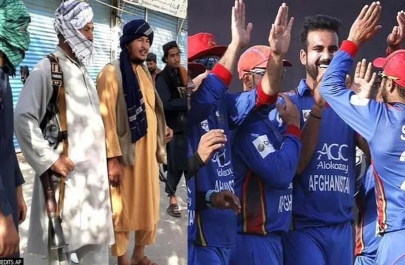 तालिबान के कब्जे के बाद भी T20 वर्ल्डकप में खेलेगी अफगानिस्तान की टीम, बोर्ड ने दिया बड़ा अपडेट