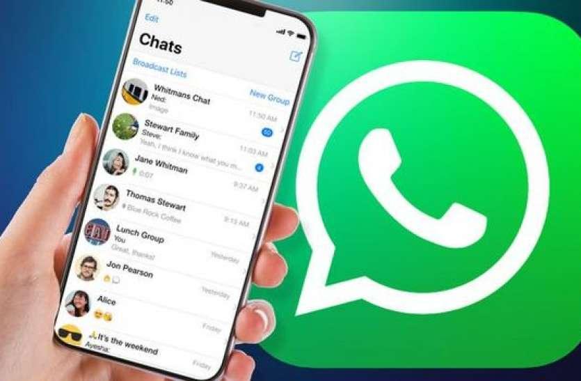 WhatsApp Privacy: अपने चेहरे को स्कैन करके खोले वाॅट्सऐप चैट्स, प्राइवेसी रहेगी सुरक्षित