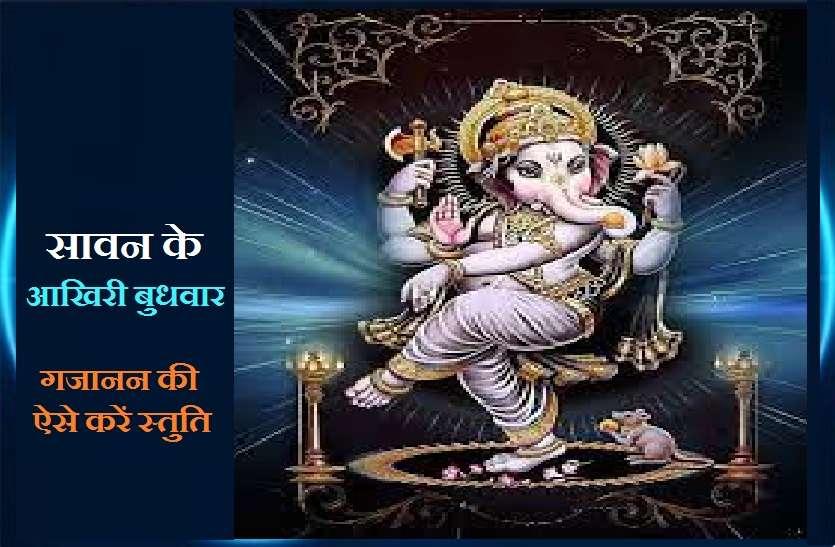 Lord Ganesha: श्री गणेश को सावन में ऐसे करें प्रसन्न