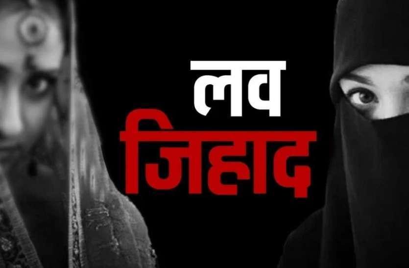 लव जिहाद: नाम बदलकर की पहचान, चाकू दिखाकर बलात्कार कर बनाया वीडियो