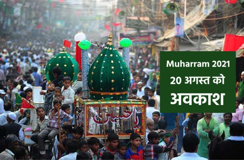 muharram 2021 date: 20 अगस्त को होगा मुहर्रम का अवकाश, सरकार का फैसला