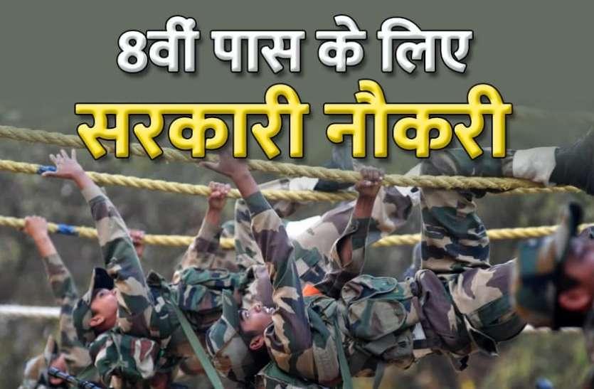 Army Recruitment 2021: 8वीं पास के लिए भारतीय सेना में नौकरी, जल्दी करें आवेदन