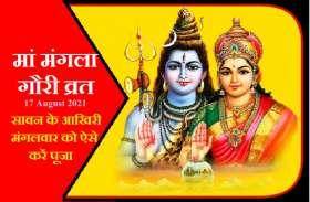Sawan Mangalwar 2021: सावन का आखिरी मंगला गौरी व्रत 17 को, जानें पूर्ण आशीर्वाद के लिए कैसे करें मां पार्वती की पूजा