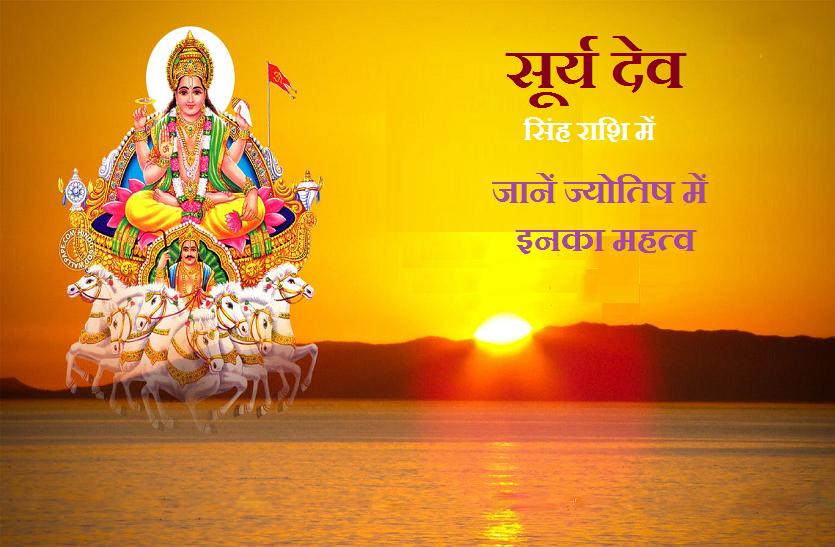 Indian Jyotish: ग्रहों के राजा सूर्य क्यों हैं विशेष, जानें सिंह राशि से इनका नाता