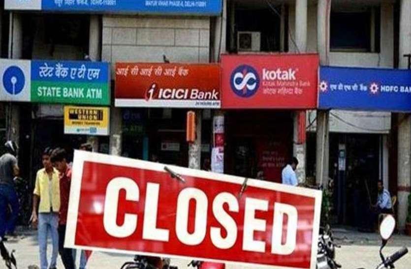 Bank Holidays: आज ही निबटा लें बैंक के जरूरी काम, लगातार 4 दिन रहेंगे बंद