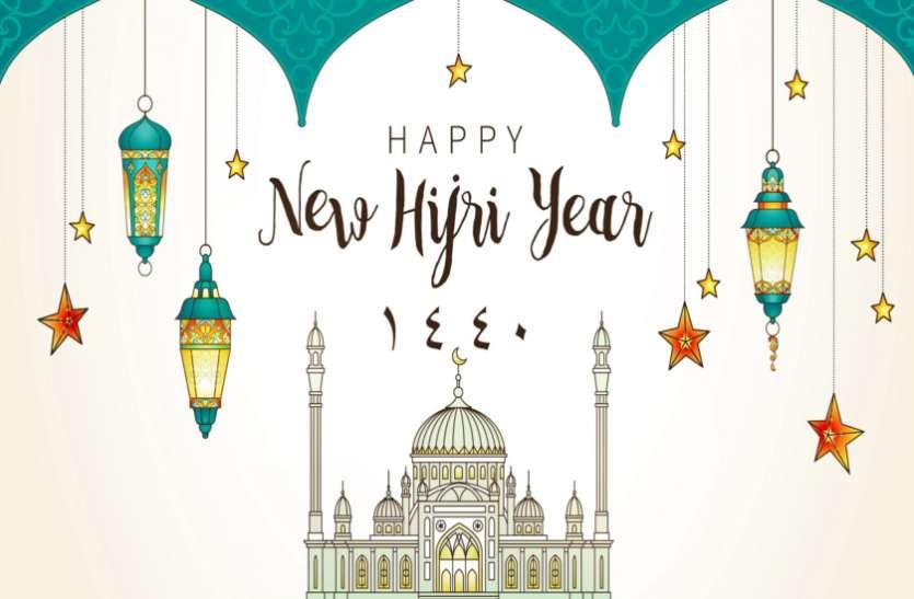 Islamic New Year 2021 : दोस्तों और करीबियों को इन मैसेज से दें हिजरी की बधाई