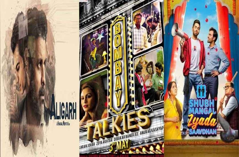 बॉलीवुड की इन LGBT पर केंद्रित फिल्मों ने लोगों को अपनी सोच बदलने पर किया मजबूर, आपने देखी क्या यें फिल्में
