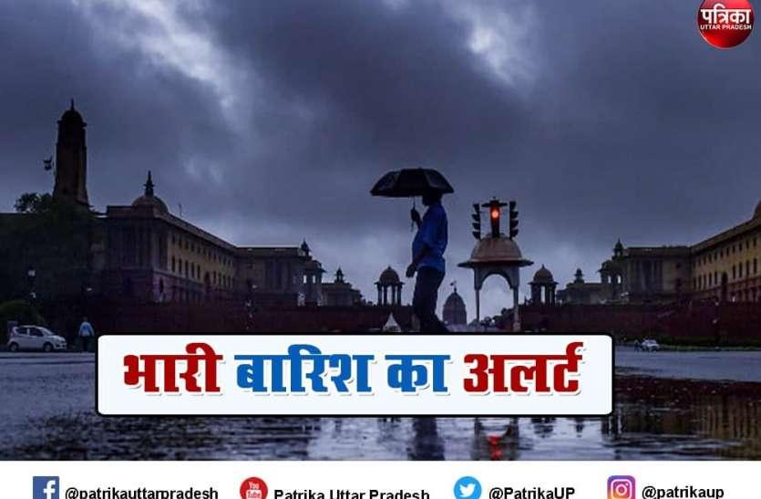 UP Top News : यूपी में सुबह से ही झमाझम बारिश, दो दर्जन से अधिक जिलों के लिए यलो अलर्ट जारी, बारिश के चलते सीएम योगी का गोंडा दौरा रद्द