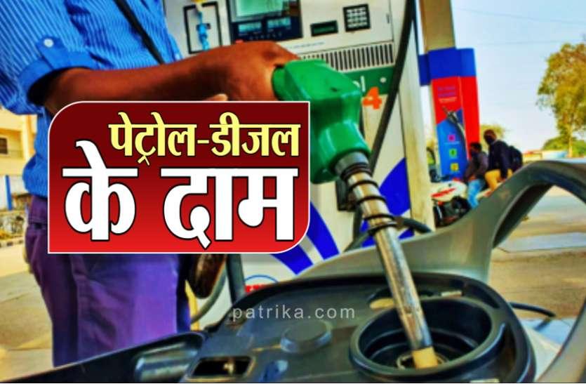Petrol-Diesel Price Today: एक महीने बाद सस्ता हुआ डीजल, जानिए क्या है आपके शहर में पेट्रोल का भाव