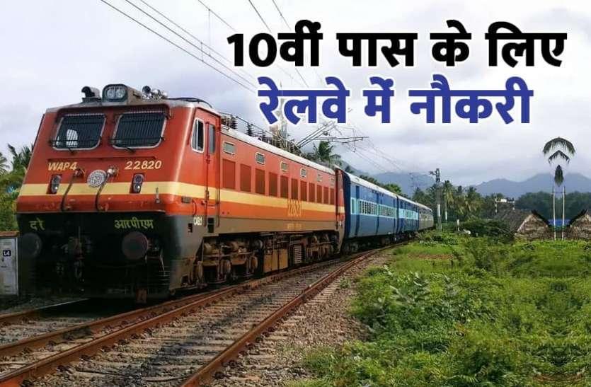 Railway Recruitment 2021: 10वीं पास के लिए रेलवे में बंपर नौकरियां, बिना परीक्षा के होगी भर्ती, जल्दी करें आवेदन