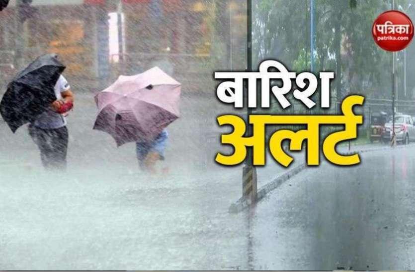 Weather Forecast Today Live Updates: हिमाचल, झारखंड, यूपी-बिहार में भारी बारिश का अलर्ट