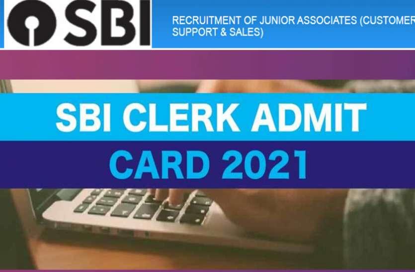 SBI Clerk 2021 Admit Card: स्टेट बैंक ने जारी किए क्लर्क भर्ती के लिए एडमिट कार्ड, ऐसे करें डाउनलोड