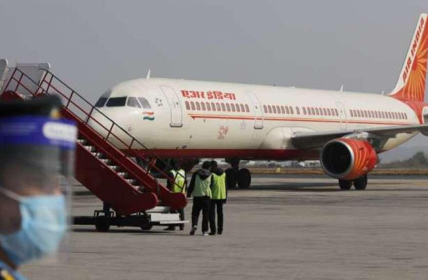 Air India: कोलकाता एयरपोर्ट आफिस में आया फ्लाइट हाईजैक करने का फोन, जानिए फिर क्या हुआ