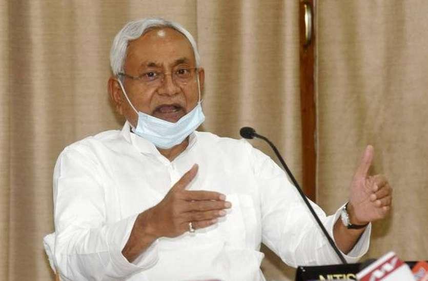Bihar: बंद होंगे कक्षा एक से आठवीं तक के स्कूल! नीतीश सरकार का नया आदेश