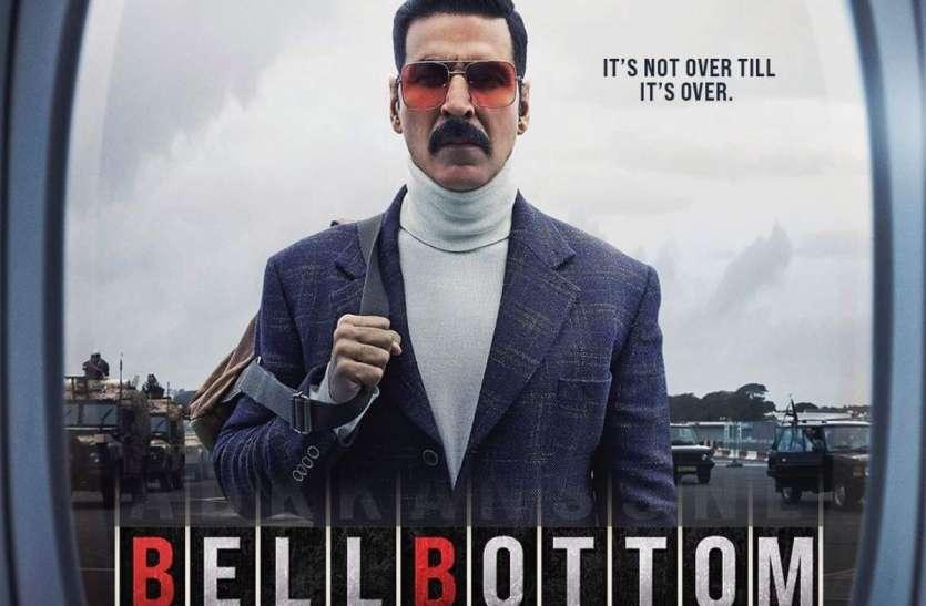 Bellbottom Movie Review: कोरोना की दूसरी लहर के बाद सिनेमा का श्रीगणेश, 'बेलबॉटम' बनकर परदे पर उतरे अक्षय कुमार