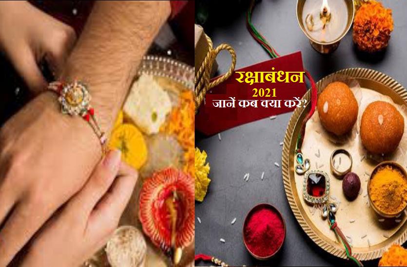 Raksha Bandhan 2021: रक्षाबंधन कब है, जानें तिथि, शुभ मुहूर्त और संपूर्ण पूजा विधि