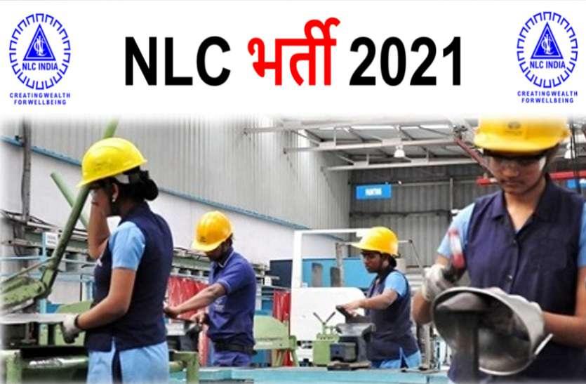 एनएलसी इंडिया लिमिटेड भर्ती 2021: 675 अपरेंटिस पदों पर वैकेंसी, जल्दी करें आवेदन