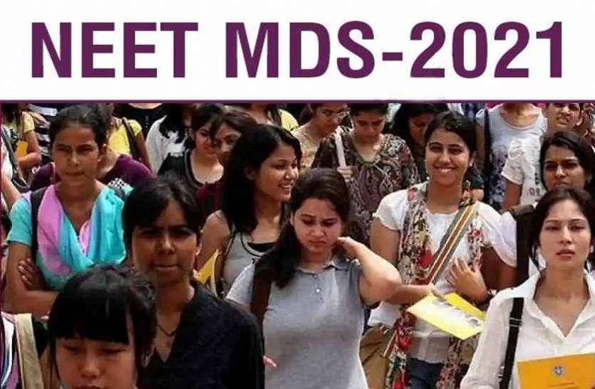 NEET MDS 2021: काउंसलिंग प्रक्रिया आज से शुरू, किन डॉक्यूमेंट्स की होगी जरूरत, जानिए कैसे करें आवेदन