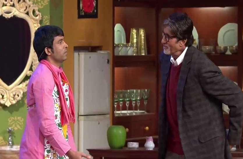 जब अमिताभ बच्चन ने कपिल शर्मा शो पर किया जबरदस्त प्रैंक, चंदू चायवाले ने पड़ लिए थे पैर