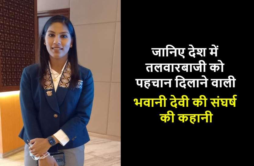 तलवारबाज भवानी देवी ने लकड़ी की स्टिक से अभ्यासकर तय किया ओलंपिक तक का सफर, जानिए उनके संघर्ष की कहानी