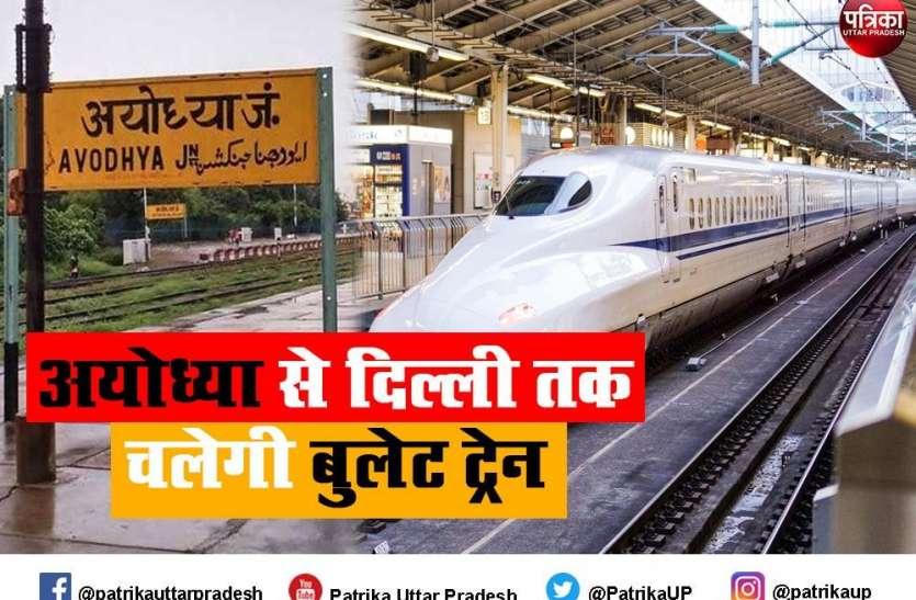 Bullet Train: अयोध्या से दिल्ली तक चलेगी बुलेट ट्रेन, 320 किमी प्रति घंटे होगी रफ़्तार