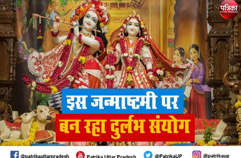 Krishna Janmashtami: श्री कृष्ण जन्माष्टमी पर बन रहा है अद्भुत संयोग, पूरी होंगी सभी मनोकामनाएं