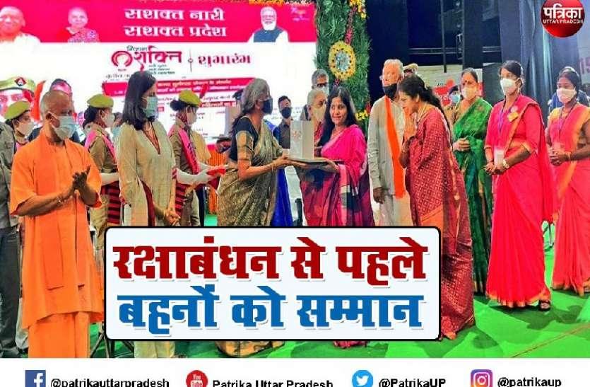 Raksha Bandhan 2021: रक्षा बंधन पर प्रदेश की बहनों का हुआ सम्मान, मिशन शक्ति के तीसरे चरण का हुआ आगाज