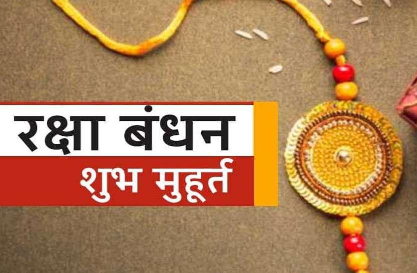 Raksha Bandhan Shubh Muhurat 2021 रक्षा बंधन पर इस समय तक रहेगा राहुकाल, ये मुहूर्त हैं शुभ