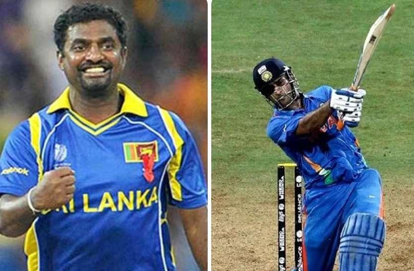 मुरलीधरन ने 10 साल बाद किया खुलासा, इसलिए वनडे वर्ल्ड कप में धोनी ने युवराज से पहले की थी बैटिंग