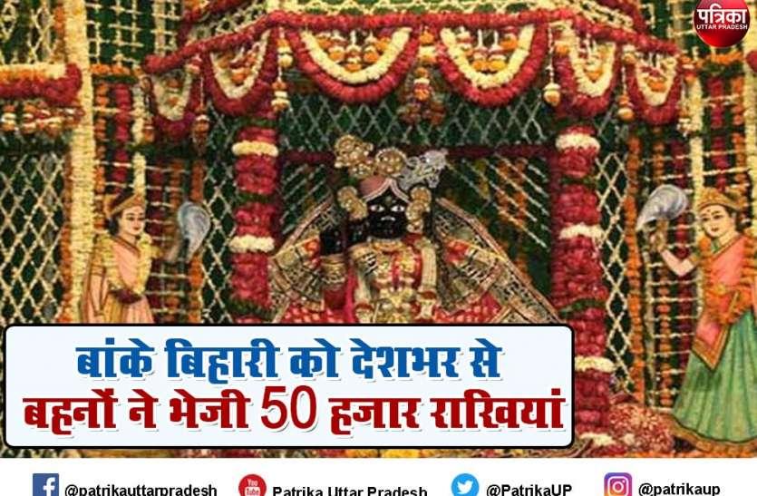 Raksha Bandhan 2021: बांके बिहारी जी के पास देशभर से पहुंची 50 हजारराखियां, जाने आखिर कैसे और कौन बांधेगा