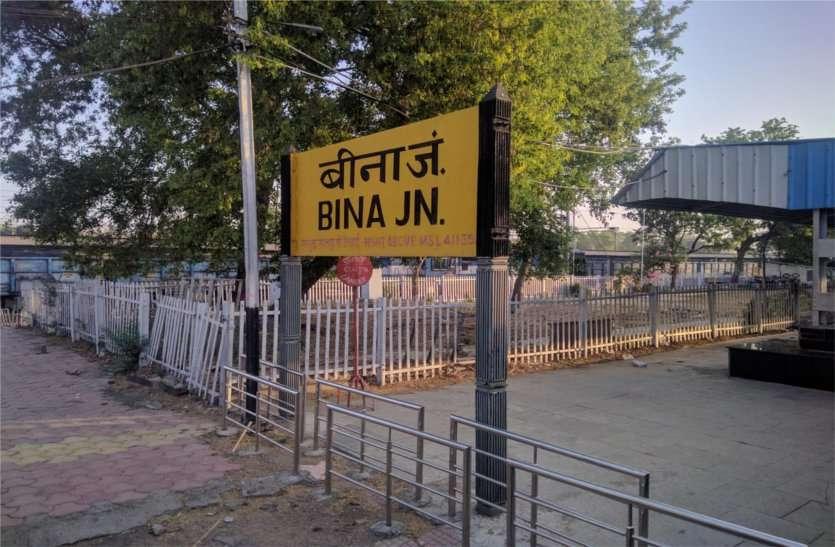 बीना में मुकदमा और भोपाल में सुनवाई, जंक्शन पर रेलवे कोर्ट की जरूरत