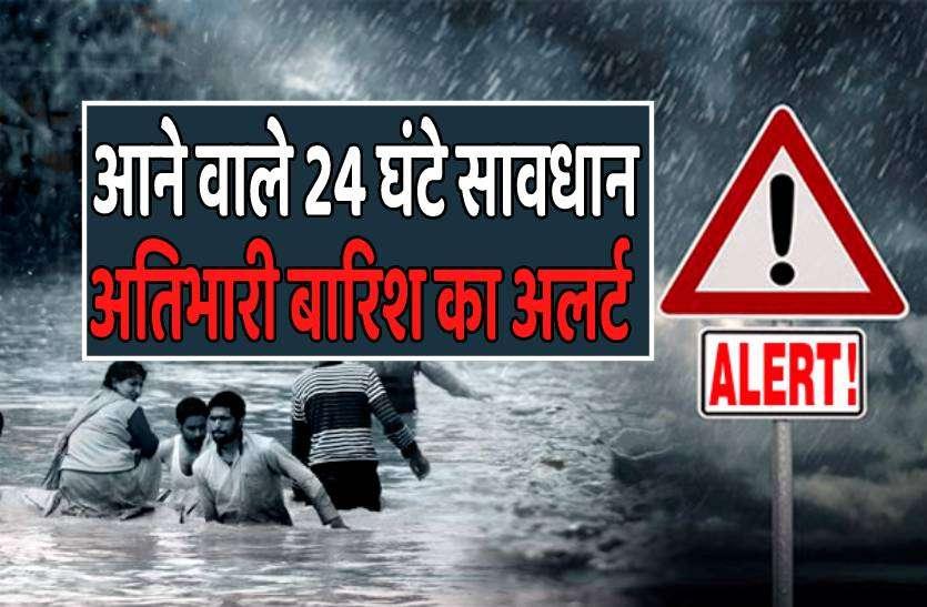 RED ALERT : आने वाले 24 घंटे सावधान, इन जिलों में भारी बारिश का अलर्ट