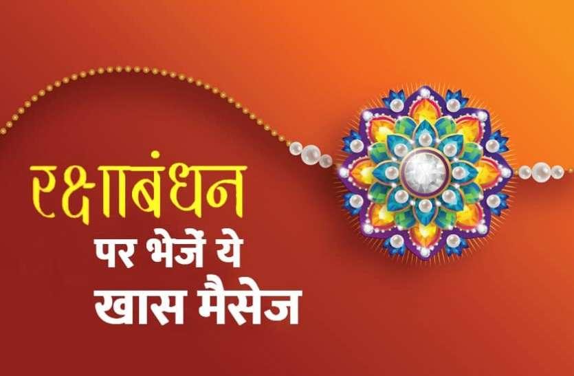 Raksha Bandhan 2021 Wishes and Quotes : इन स्पेशल मैसेज, कोट्स से विश करें रक्षाबंधन, भाई-बहन के रिश्तों में बढ़ेगा प्यार