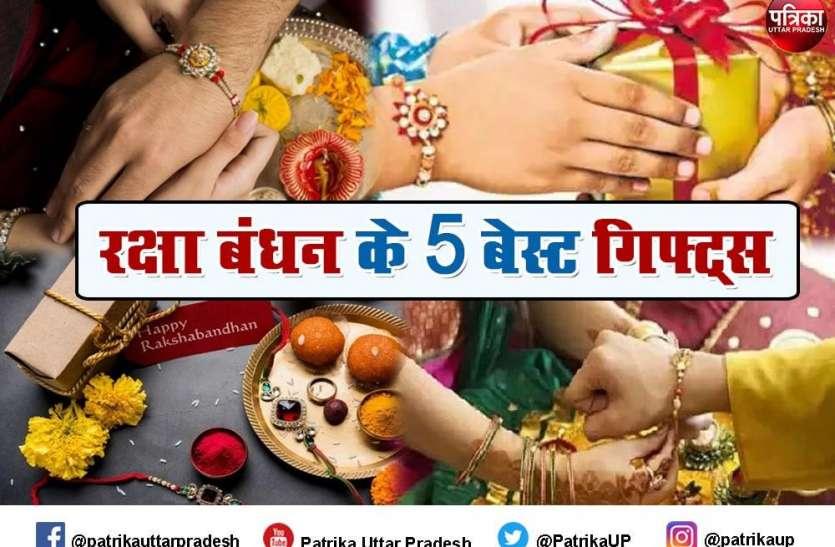 Raksha Bandhan 2021: इस राखी भाई दे सकते हैं बहनों को यह पांच खास उपहार