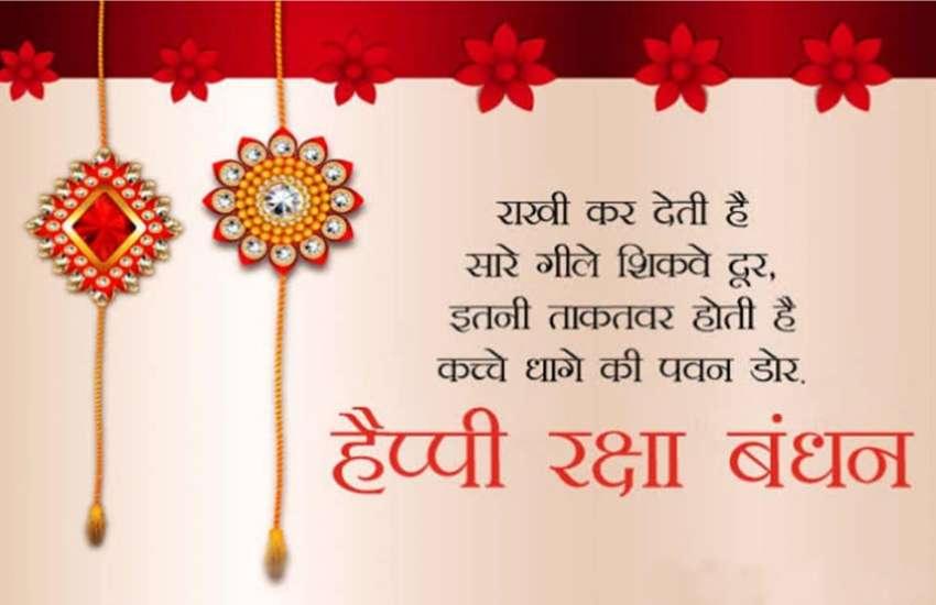 raksha_bandhan_quotes1.jpg