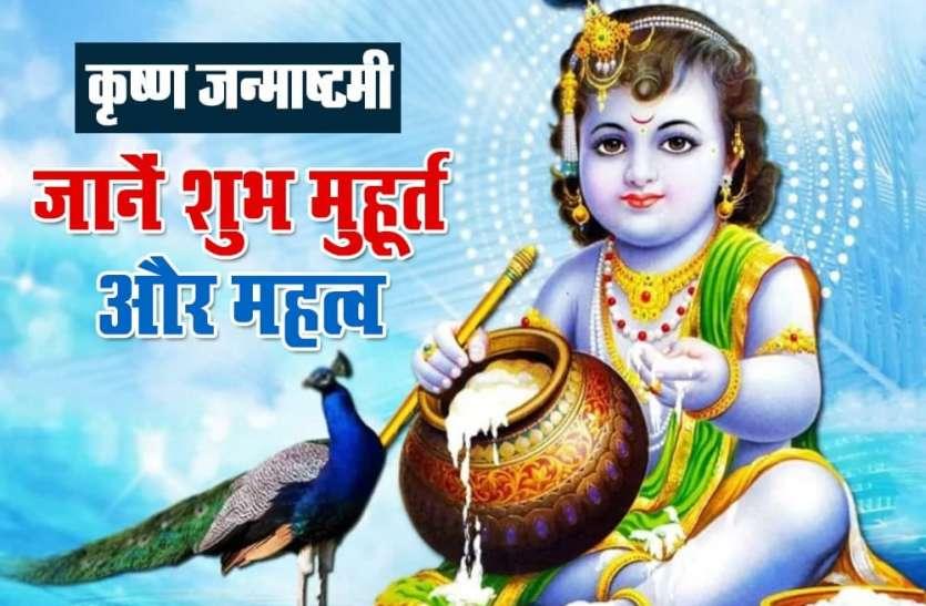 Shree Krishna Janmashtami 2021: कृष्ण जन्माष्टमी की तैयारियों में जुटे लोग, जानें शुभ मुहूर्त और महत्व