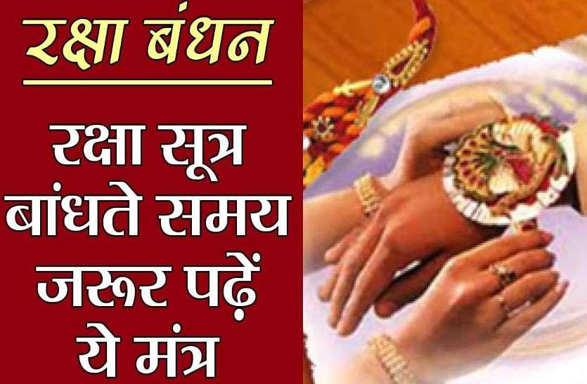 Raksha Bandhan 2021 Puja Vidhi  Mantra: राखी बांधने की विधि मंत्र सहित