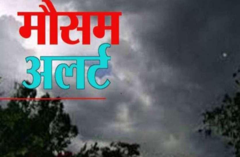उदयपुर, डूंगरपुर, सिरोही, राजसमंद जिलों में एक दो स्थानों पर भारी बरसात की संभावना