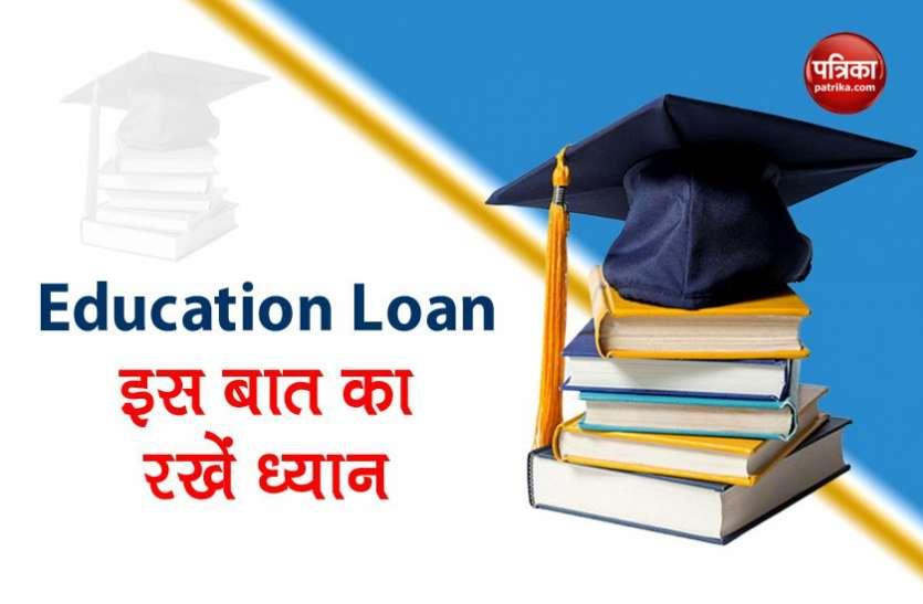 Education Loan: बैंक से एजुकेशन लोन लेने से पहले रखें इस बात का ध्यान, वरना होगा नुकसान