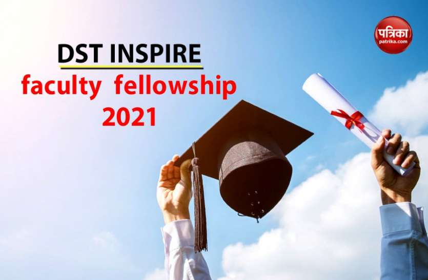 DST Inspire fellowship: फैकल्टी फेलोशिप के लिए यंग साइंटिस्टों से मांगे आवेदन, हर माह मिलेगा 1.25 लाख रुपए