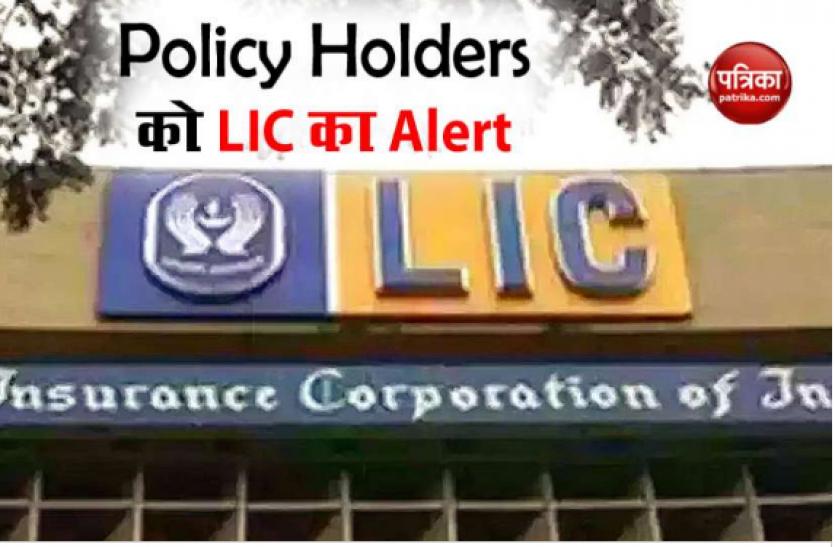 LIC Fraud Alert: पॉलिसीधारक भूल से भी न करें ये काम, डूब सकती है जिंदगी भर की कमाई