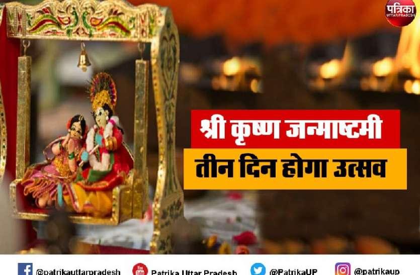 Shree Krishna Janmashtami 2021: सजने लगे मंदिर, तीन दिनों तक मनेगा उत्सव