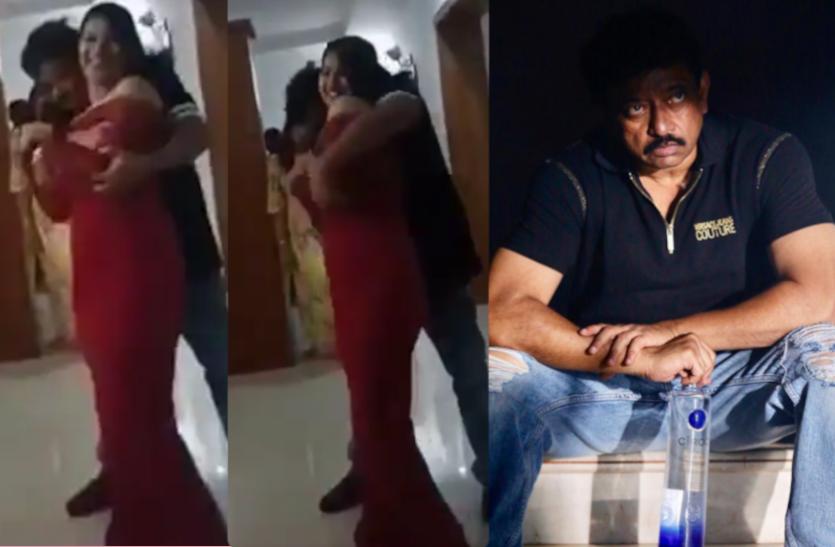 शख्स का लड़की के साथ बेसुध हो डांस करते वीडियो वायरल, राम गोपाल वर्मा समझ लोग कर रहे ट्रोल