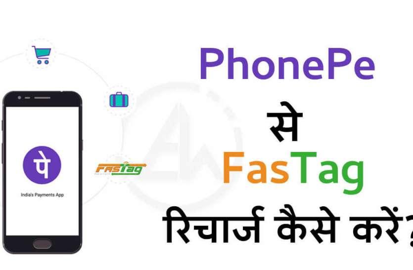 जानिए PhonePe की मदद से कैसे करें FasTag Recharge?
