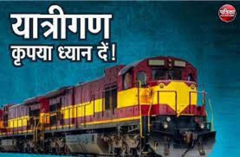 रेलवे की सौगात, रोजाना हजारों यात्रियों को राहत