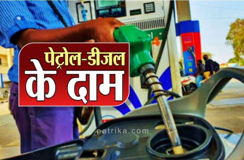 Petrol-Diesel Price Today : 7 दिन में 90 पैसे तक सस्ता हुआ डीजल, जानिए पेट्रोल में कितनी हुई कटौती