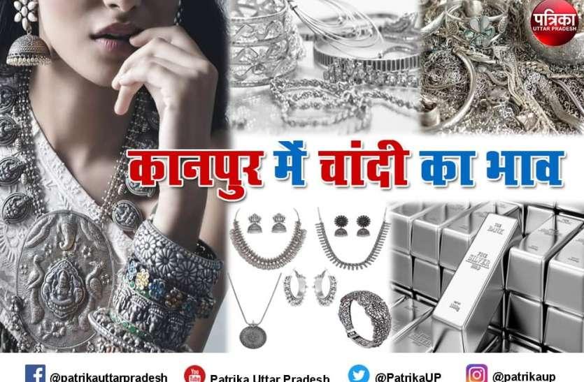 Silver Price Kanpur Today : कानपुर में आज सस्ती हुई चांदी, जानें- प्रति किलोग्राम Silver के रेट
