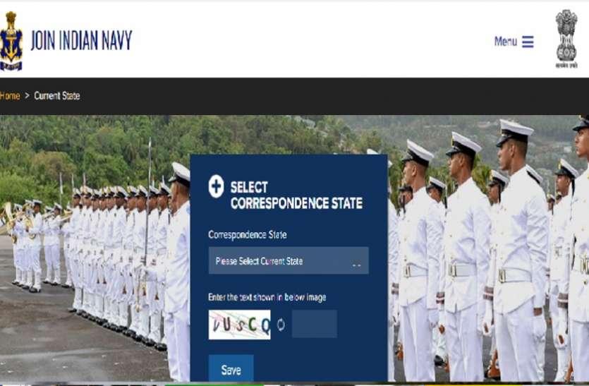 Indian Navy MR Admit Card 2021 : नौसेना एमआर भर्ती परीक्षा का एडमिट कार्ड जारी, ऐसे करें डाउनलोड