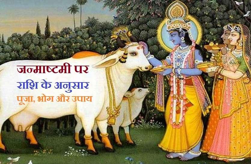 Janmashtami 2021: जन्माष्टमी पर बाल गोपाल की राशिनुसार करें पूजा व लगाएं भोग, इन उपायों से होंगे भगवान श्रीकृष्ण प्रसन्न