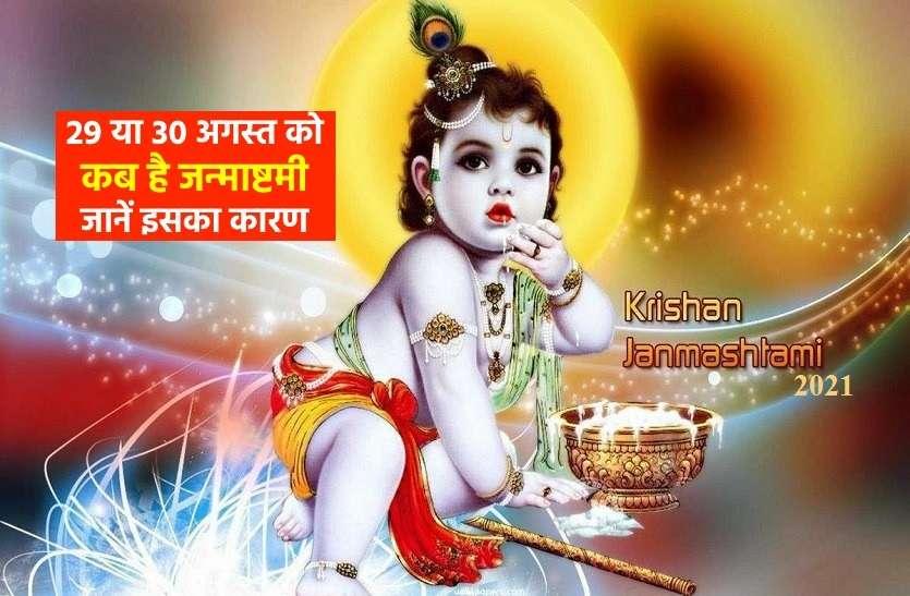 kab hai Shree Krishna Janmashtami 2021